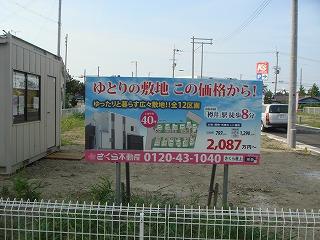 チェリ-タウンりんくう樽井08