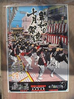 久米田駅前のだんじり祭り02