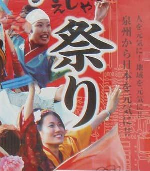 泉州のよさこい祭り2013b