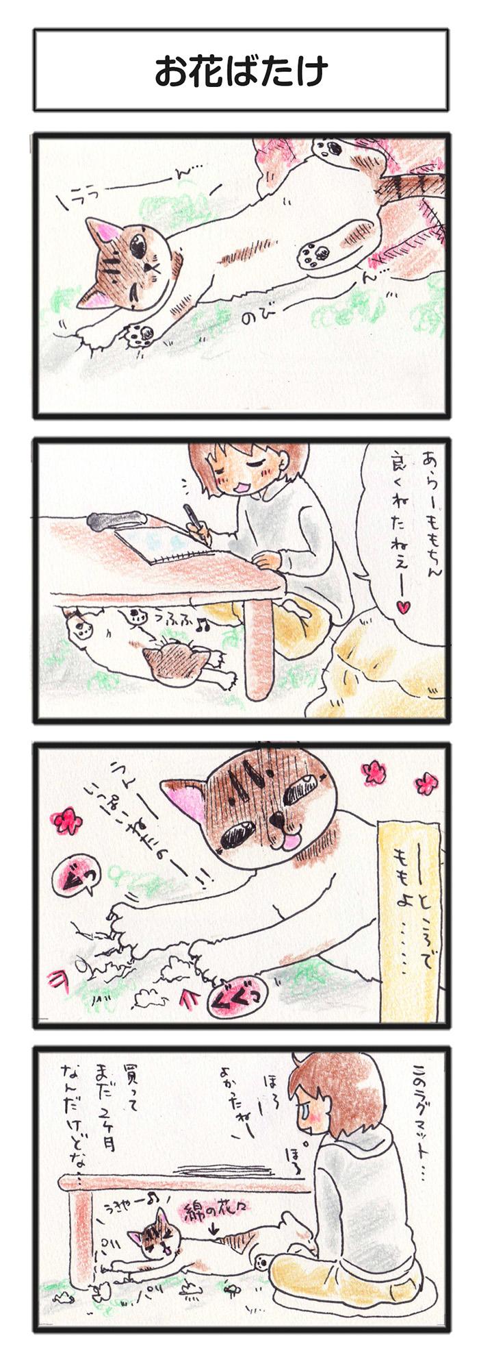 comic_4c_14112302.jpg