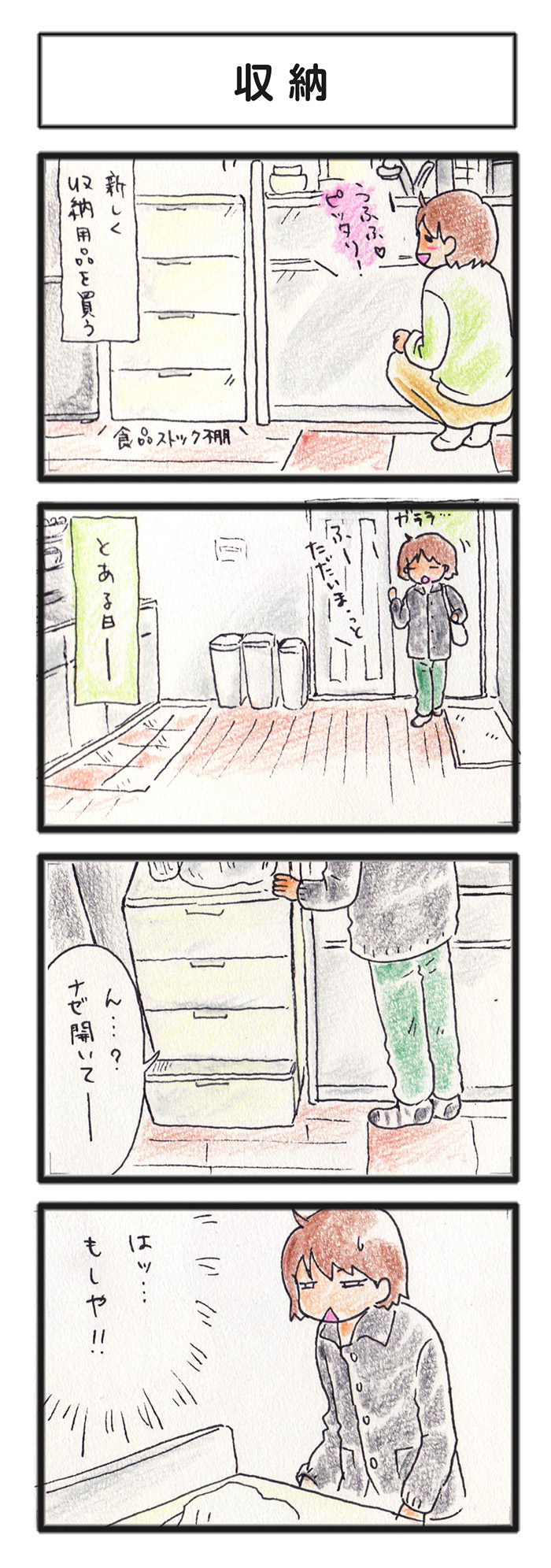 comic_4c_14120901.jpg