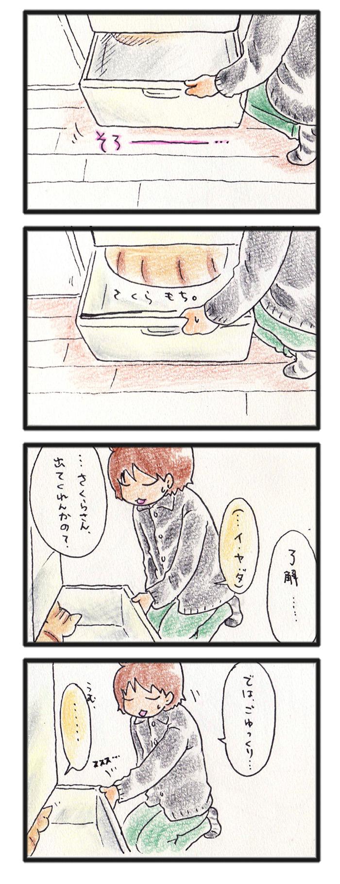 comic_4c_14120902.jpg