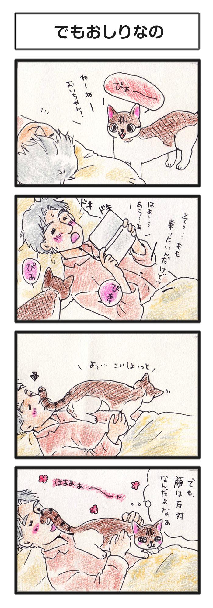 comic_4c_14122101.jpg