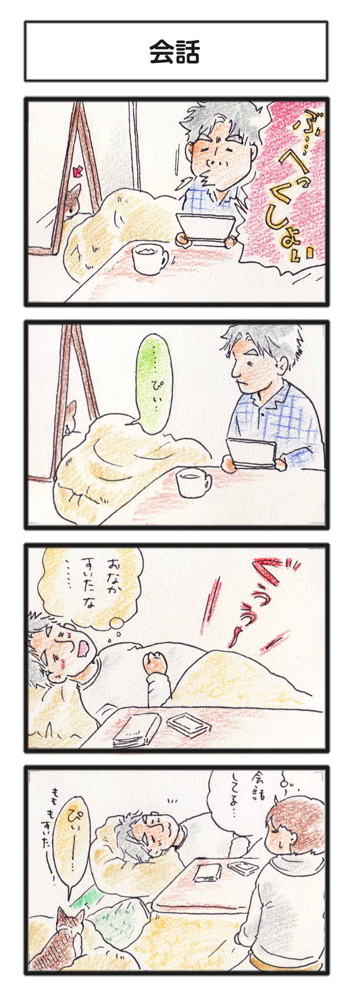 comic_4c_14122102.jpg
