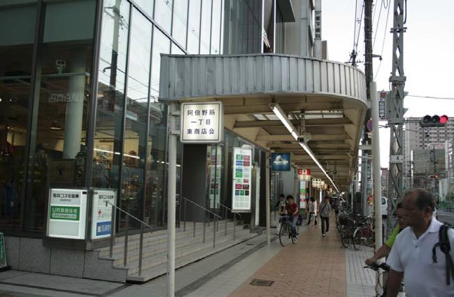阿倍野筋1丁目東商店会様