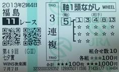 2013七夕賞