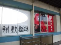 白石蔵王駅2