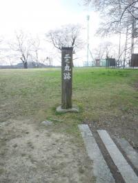 三春城址4