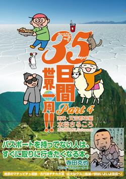 35日4巻書影帯有りS