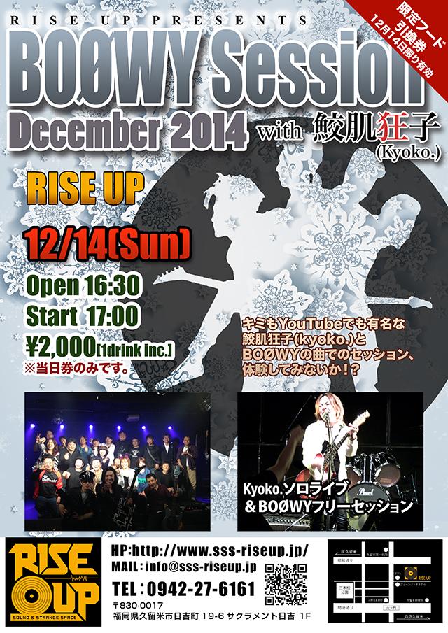 Flyer201412.jpg