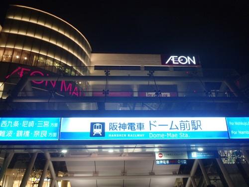 阪神ドーム前