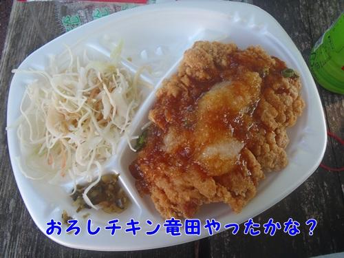 チキン竜田