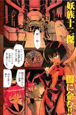 DMSaiyuki-01.jpg