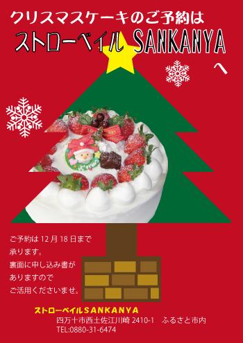クリスマスケーキ20131207