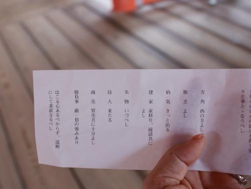 0miyajima (16)