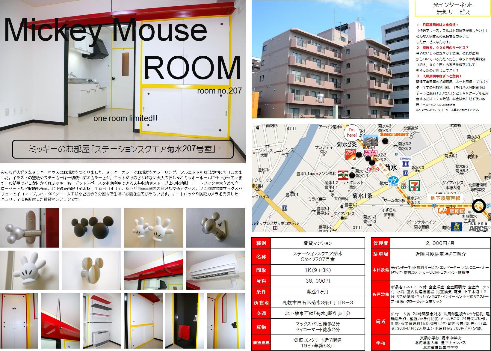MickeyMouseROOMbrochure