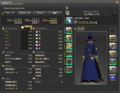 ffxiv_20131027_02.jpg