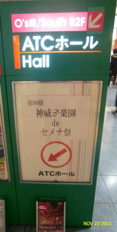 ATCホール