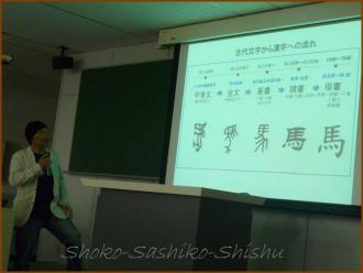 20140426 漢字まで 古代文字