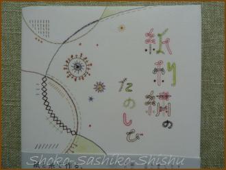 20130526 本 紙刺繍