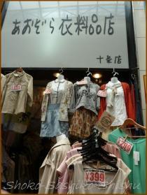 20130530 衣料 2 十条