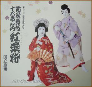 20130615 パンフ 1  歌舞伎