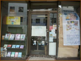 20130619 絵本の家 1 目白