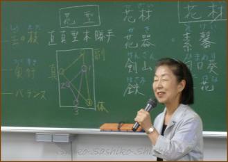 20130624 講義 生け花