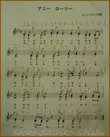 20130717 アニー楽譜 二胡