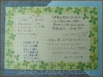 20130725 手紙 和菓子