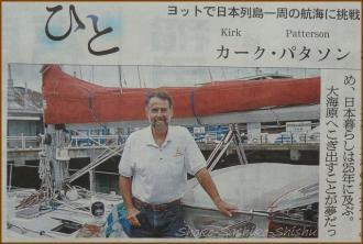 20130804 Kirk  写真 新聞