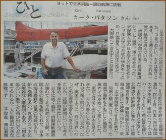 20130804 Kirk 1 新聞