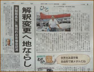 20130804 Kirk 2 新聞