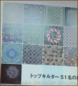 20130828 パンフ 4  針仕事展