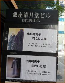 20130921 看板  花さしこ展
