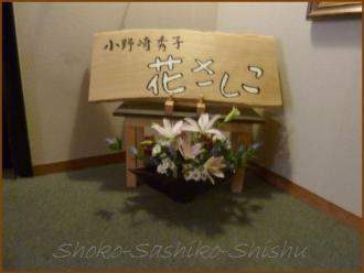 20130921 入口 花さしこ展