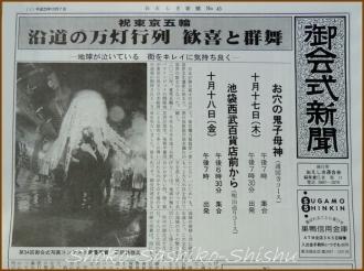 20131019 新聞 御会式 1