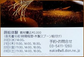 20131028 体験 3 蒔絵