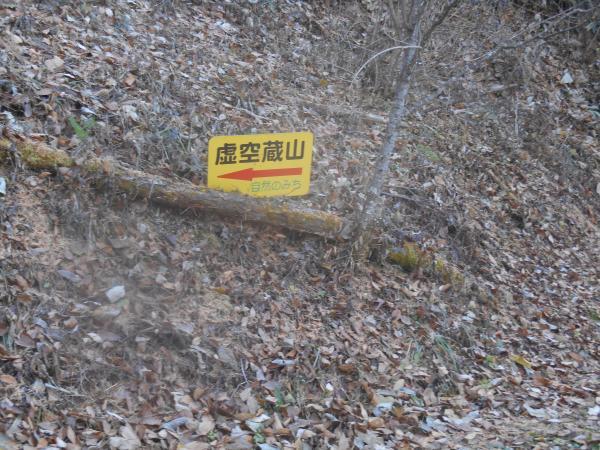 こくぞう山標識