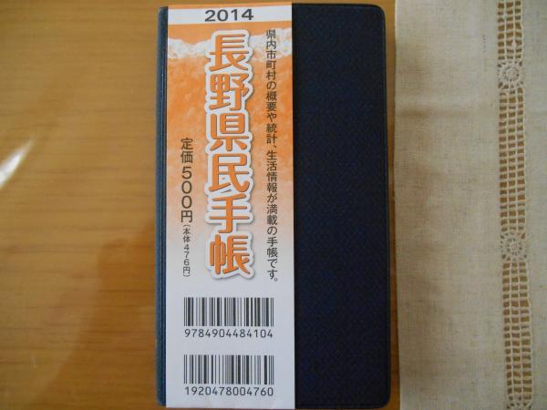 県民手帳20141