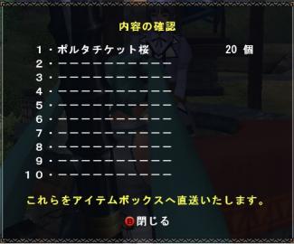 0108お年玉