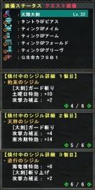 0110大剣シジル