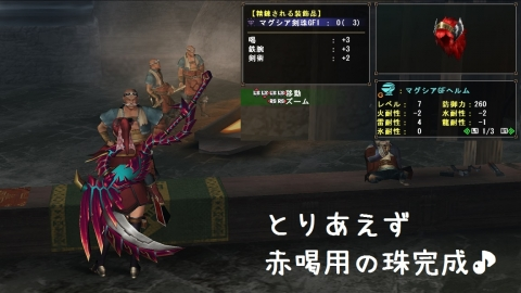 0112マグシア剣4個目