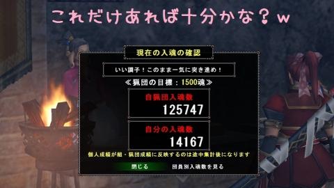 0126入魂数確認