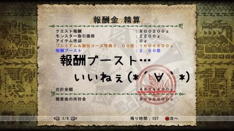 0208黄金クック-報酬
