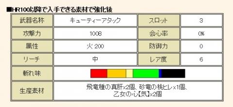 0208乙女の心