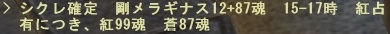 0215昼シクレ剛メラ