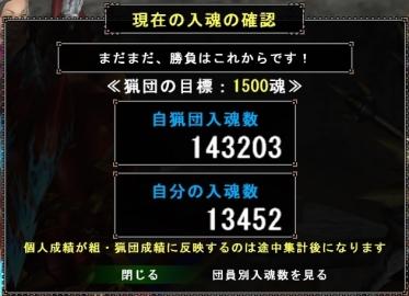 0216入魂数結果