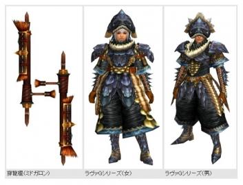 0217新武器・防具