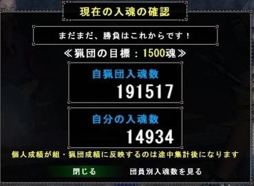 0218入魂数最終